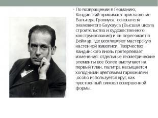 По возвращении в Германию, Кандинский принимает приглашение Вальтера Гропиуса, о