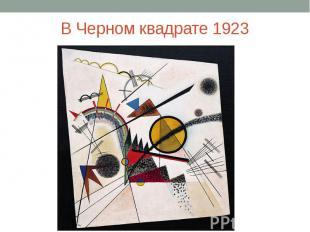 В Черном квадрате 1923