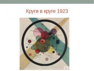 Круги в круге 1923
