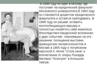 В 1886 году он едет в Москву, где поступает на юридический факультет Московского