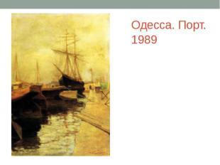 Одесса. Порт. 1989