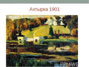 Ахтырка 1901