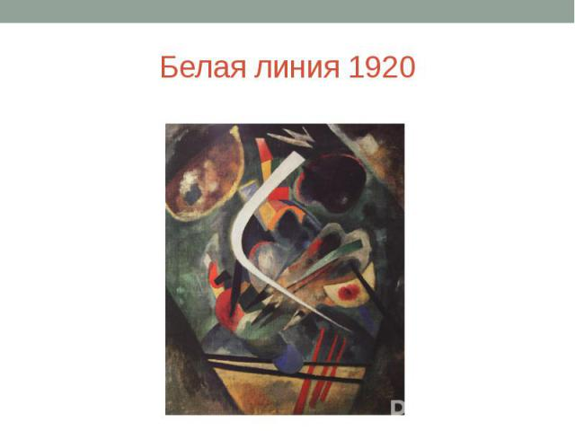 Белая линия 1920