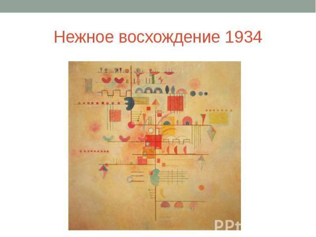 Нежное восхождение 1934