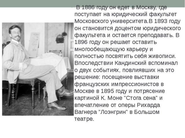 В 1886 году он едет в Москву, где поступает на юридический факультет Московского университета.В 1893 году он становится доцентом юридического факультета и остается преподавать. В 1896 году он решает оставить многообещающую карьеру и полностью посвят…