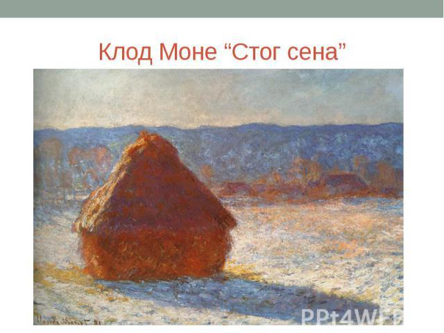 """Клод Моне """"Стог сена"""""""