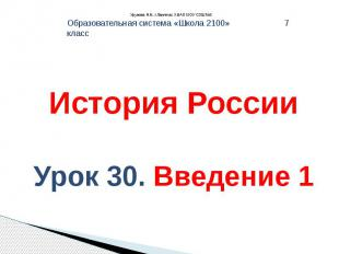 История России Урок 30. Введение 1 Урунова Н.М. г.Лангепас ХМАО МОУ СОШ №3