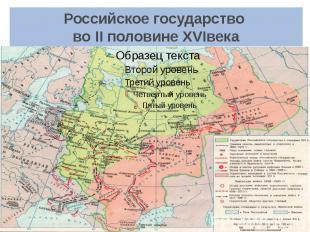 Российское государство во II половине XVIвека