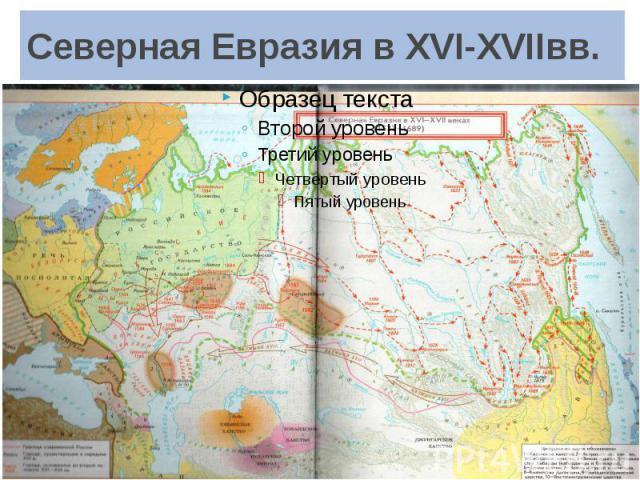 Северная Евразия в XVI-XVIIвв.