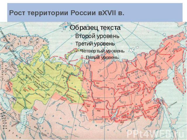 Рост территории России вXVII в.