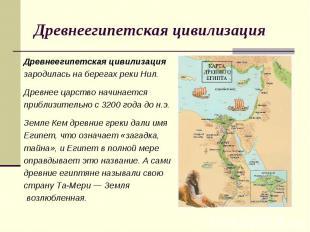 Древнеегипетская цивилизация Древнеегипетская цивилизация зародилась на берегах