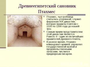 Птахмес, чья гробница считалась утерянной, служил фараонам XIX династии, которая