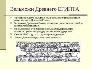 На примере двух вельмож мы рассмотрели возможный уклад жизни в Древнем Египте. Н