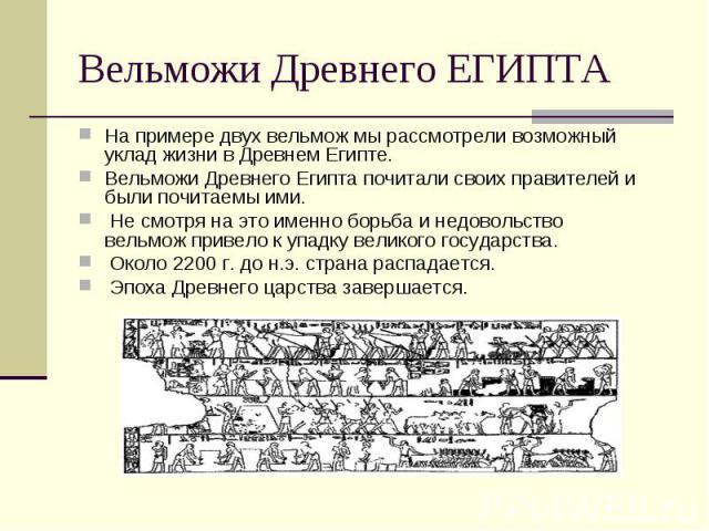 На примере двух вельмож мы рассмотрели возможный уклад жизни в Древнем Египте. На примере двух вельмож мы рассмотрели возможный уклад жизни в Древнем Египте. Вельможи Древнего Египта почитали своих правителей и были почитаемы ими. Не смотря на это и…