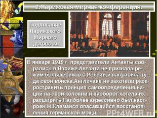 В январе 1919 г. представители Антанты соб-рались в Париже.Антанта не признала р