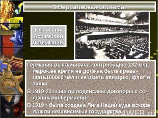 Германия выплачивала контрибуцию-132 млн. марок,ее армия не должна была превы-ша