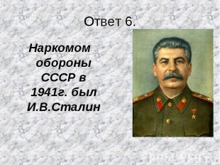 Наркомом обороны СССР в 1941г. был И.В.Сталин Наркомом обороны СССР в 1941г. был