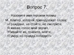 Назовите имя героини поэмы Назовите имя героини поэмы М. Алигер, которой принадл
