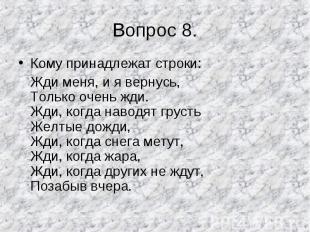 Кому принадлежат строки: Кому принадлежат строки: Жди меня, и я вернусь, Только