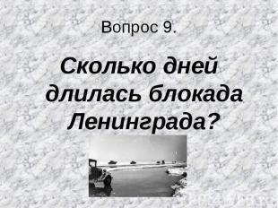 Сколько дней длилась блокада Ленинграда? Сколько дней длилась блокада Ленинграда