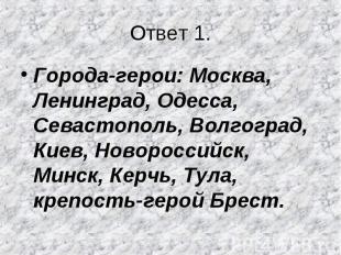 Города-герои: Москва, Ленинград, Одесса, Севастополь, Волгоград, Киев, Новоросси