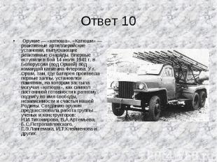 Оружие — «катюша». «Катюши» — реактивные артиллерийские установки, выпускающие р