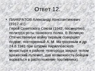 ПАНКРАТОВ Александр Константинович (1917-41) Герой Советского Союза (1942, посме
