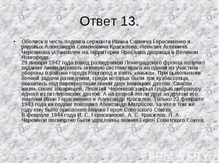 Обелиск в честь подвига сержанта Ивана Саввича Гересименко и рядовых Александра