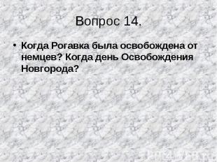 Когда Рогавка была освобождена от немцев? Когда день Освобождения Новгорода? Ког