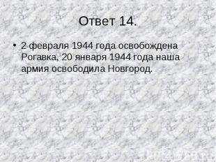 2 февраля 1944 года освобождена Рогавка, 20 января 1944 года наша армия освободи