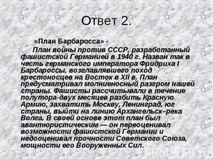 «План Барбаросса» - «План Барбаросса» - План войны против СССР, разработанный фа