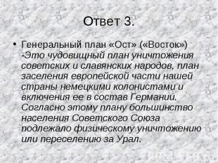 Генеральный план «Ост» («Восток») -Это чудовищный план уничтожения советских и с