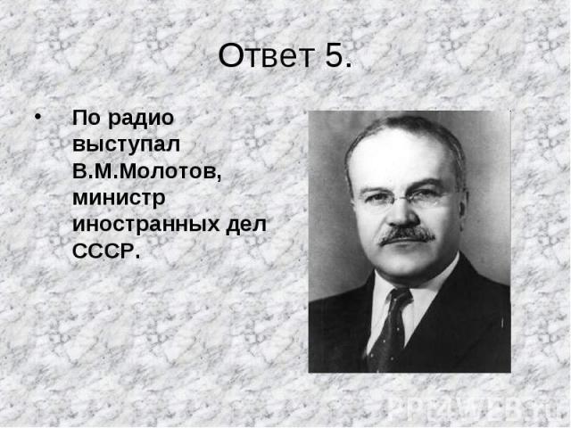 По радио выступал В.М.Молотов, министр иностранных дел СССР. По радио выступал В.М.Молотов, министр иностранных дел СССР.