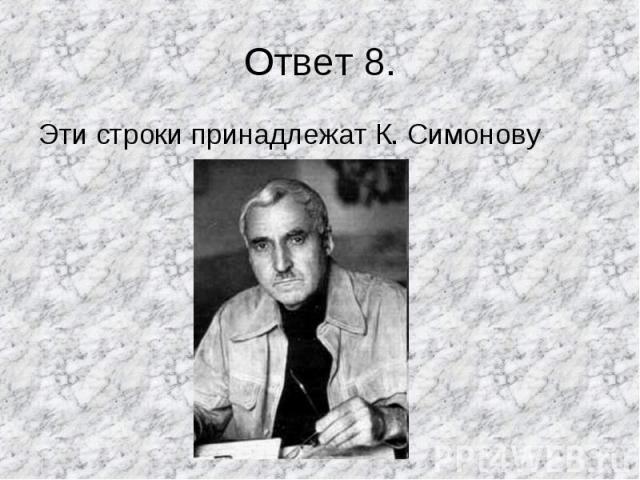 Эти строки принадлежат К. Симонову Эти строки принадлежат К. Симонову