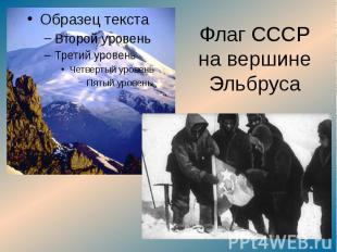 Флаг СССР на вершине Эльбруса