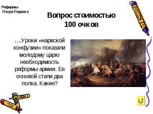 Реформы Реформы Петра Первого