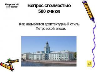 Петровский Петербург Петровский Петербург