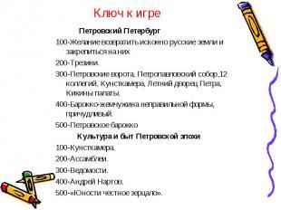 Петровский Петербург Петровский Петербург 100-Желание возвратить исконно русские