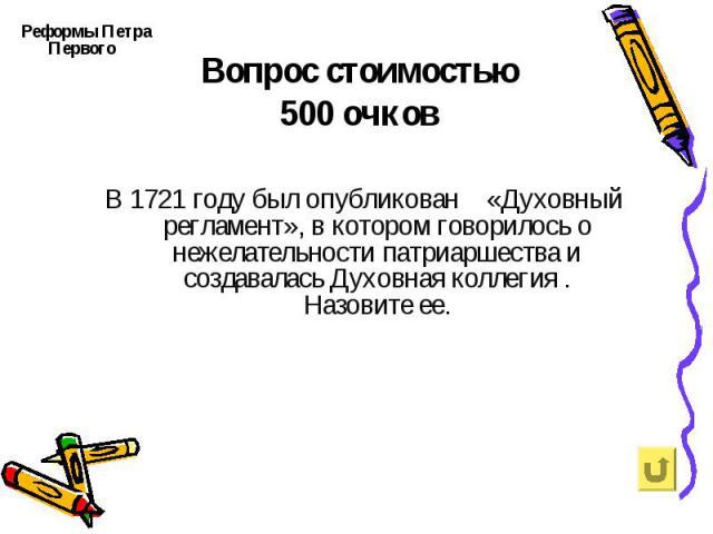 Реформы Петра Первого Реформы Петра Первого
