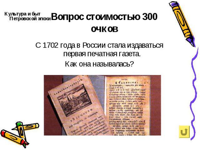 Культура и быт Петровской эпохи