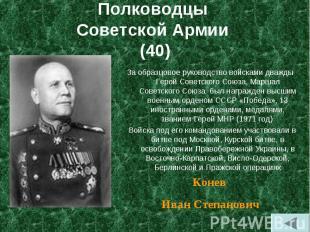За образцовое руководство войсками дважды Герой Советского Союза, Маршал Советск