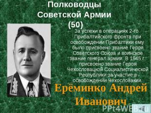 За успехи в операциях 2-го Прибалтийского фронта при освобождении Прибалт