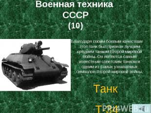 Благодаря своим боевым качествам этот танк был признан лучшим средним танком Вто