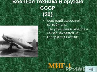Советский скоростной истребитель. Советский скоростной истребитель. Его улучшенн
