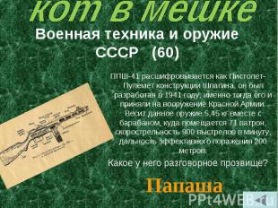 ППШ-41 расшифровывается как Пистолет-Пулемет конструкции Шпагина, он был разрабо