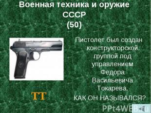 Пистолет был создан конструкторской группой под управлением Федора Васильевича Т