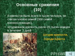 В крепости было всего 9 тысяч человек, не считая членов семей (300 семей военнос