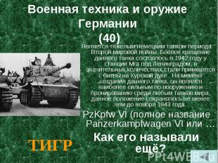 Является тяжелым немецким танком периода Второй мировой войны. Боевое крещение д