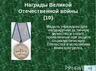 Медаль учреждена для награждения за личное мужество и отвагу, проявленные при за