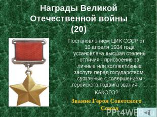 Постановлением ЦИК СССР от 16 апреля 1934 года установлена высшая степень отличи
